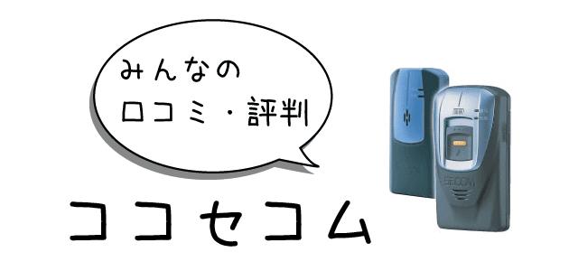 ココセコムの評判・口コミ