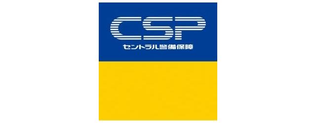 セントラル警備保障(CSP)