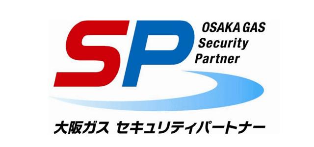 大阪ガスセキュリティパートナー