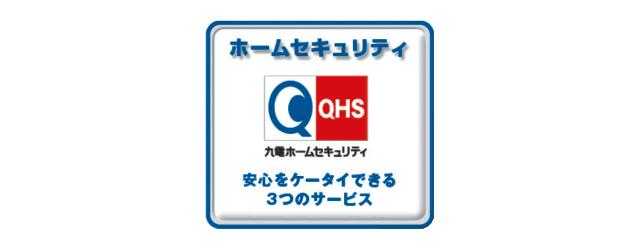 3Qで安心を手に入れる九電ホームセキュリティ(QHS)